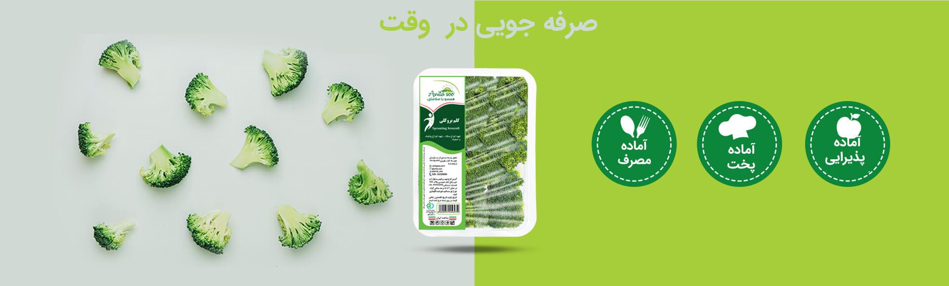 سبزی با طراوت و تازه