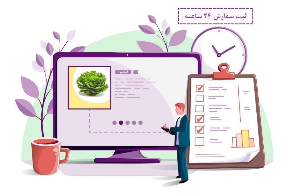 خرید آنلاین سبزی